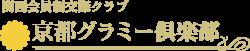 京都グラミー倶楽部