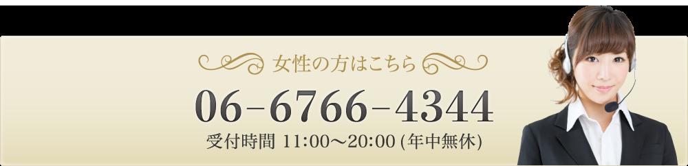 女性専用電話番号:0667664344 受付時間11:00~20:00(年中無休)