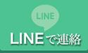 LINEでご連絡