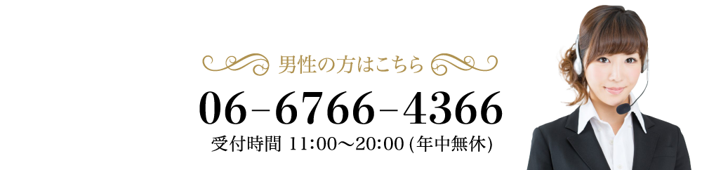 男性専用電話番号:0667664366 受付時間11:00~20:00(年中無休)