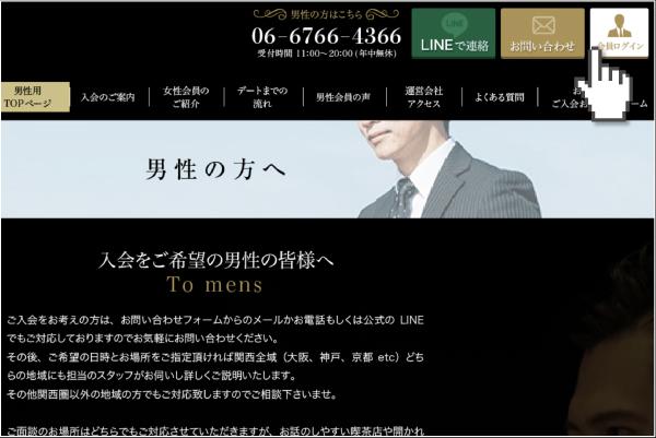 大阪グラミー倶楽部 会員ログイン