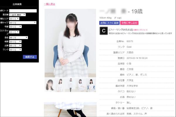 大阪グラミー倶楽部 女性会員様の詳しいプロフィール画面の見方