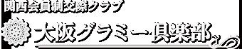 関西No.1の高級交際クラブ